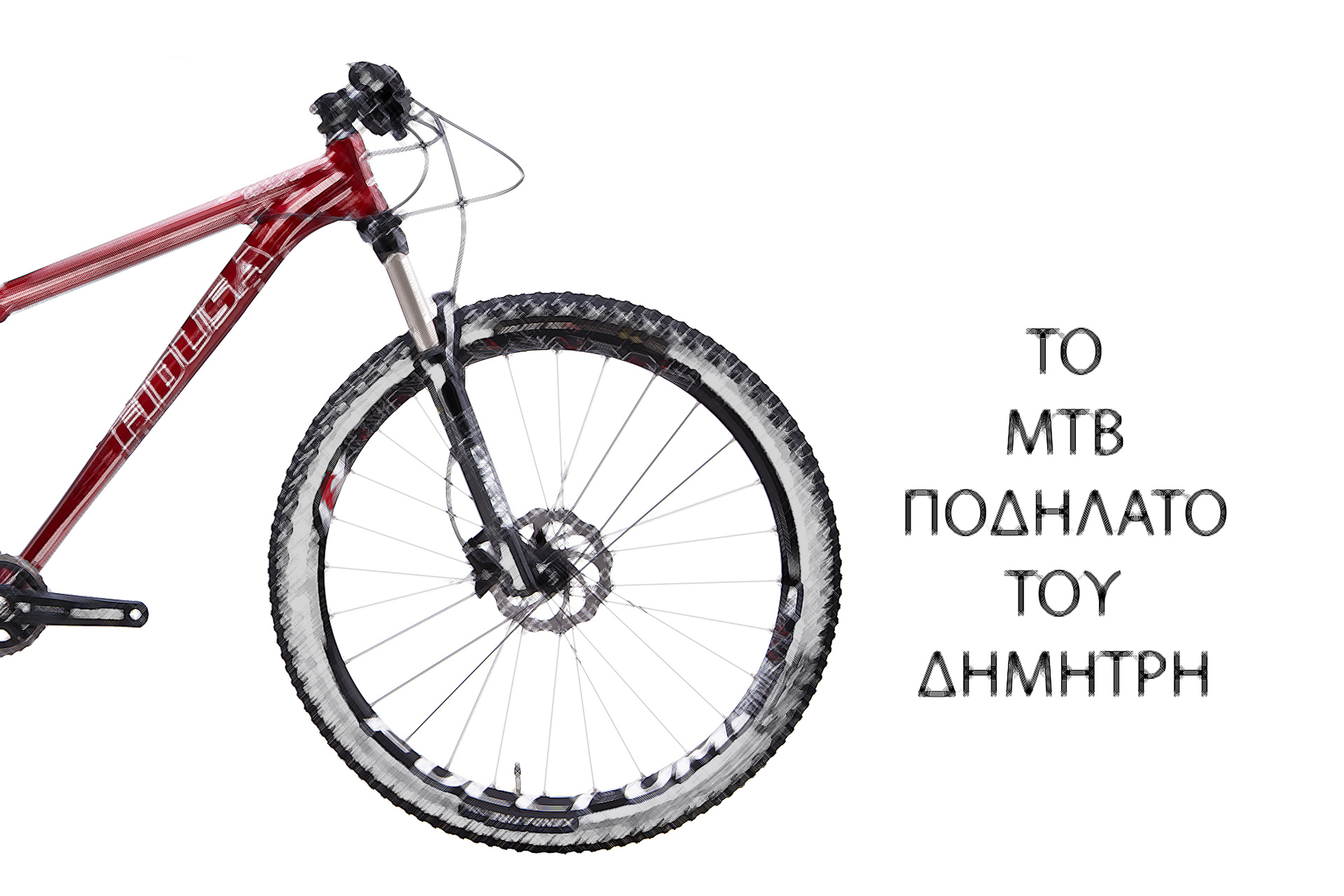mtb-alloy-red-marble-fidusa-sketchGR To 27.5'' MTB ποδήλατο του Δημήτρη